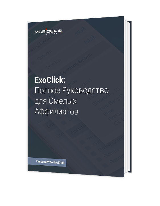 exoclick guide russian